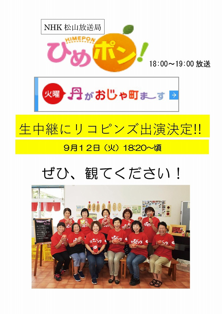 NHK出演