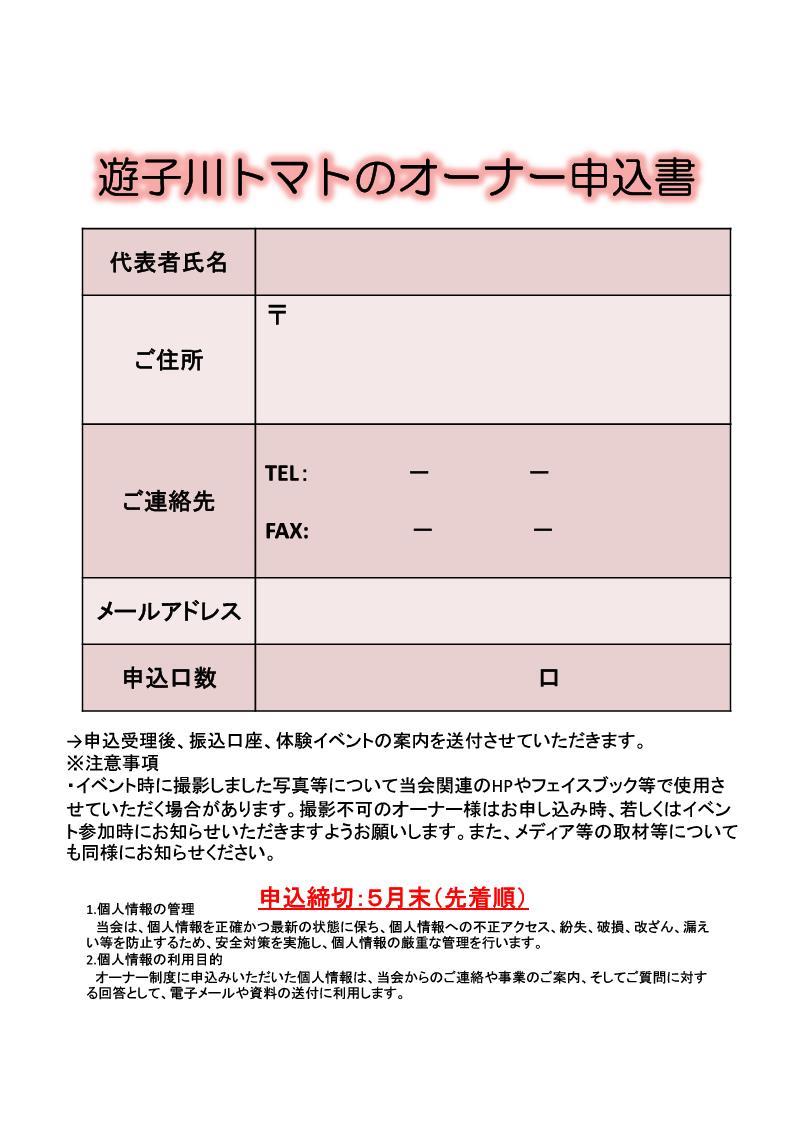 トマトオーナー申込書 (1)_2