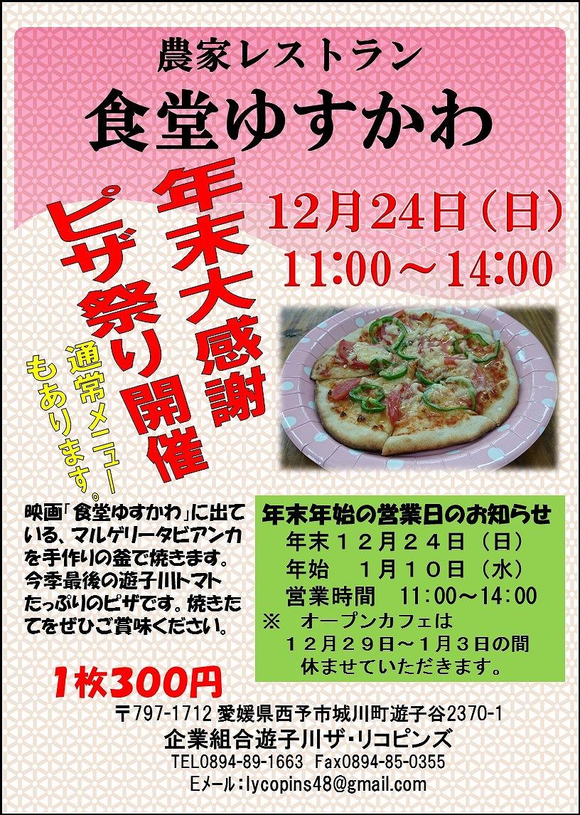 食堂piza祭り
