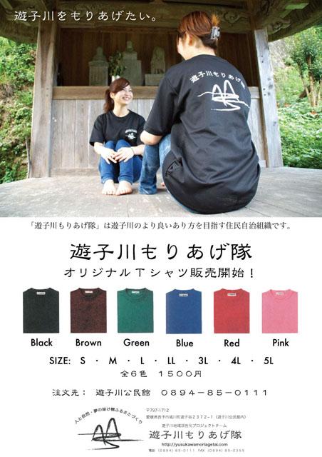 moriagetai_tshirts