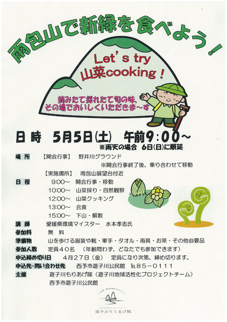 雨包山で新緑を食べよう!