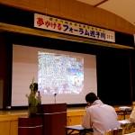 社会教育セミナー